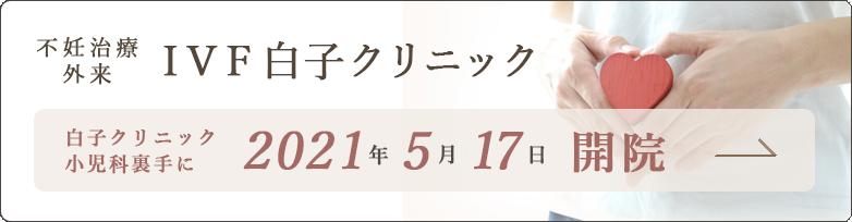 IVF白子クリニック(白子クリニック小児科裏手に2021年5月開院予定)